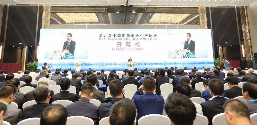 The 9th China International Safe Production Forum opens in Hangzhou